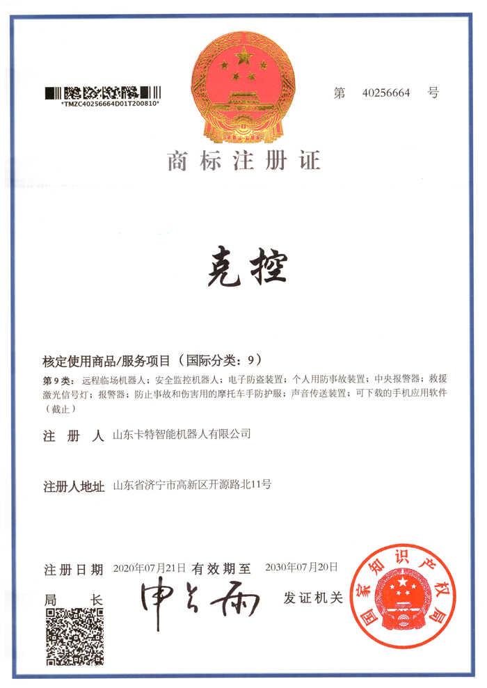 热烈祝贺集团旗下卡特智能机器人公司再添1项国家商标注册证书